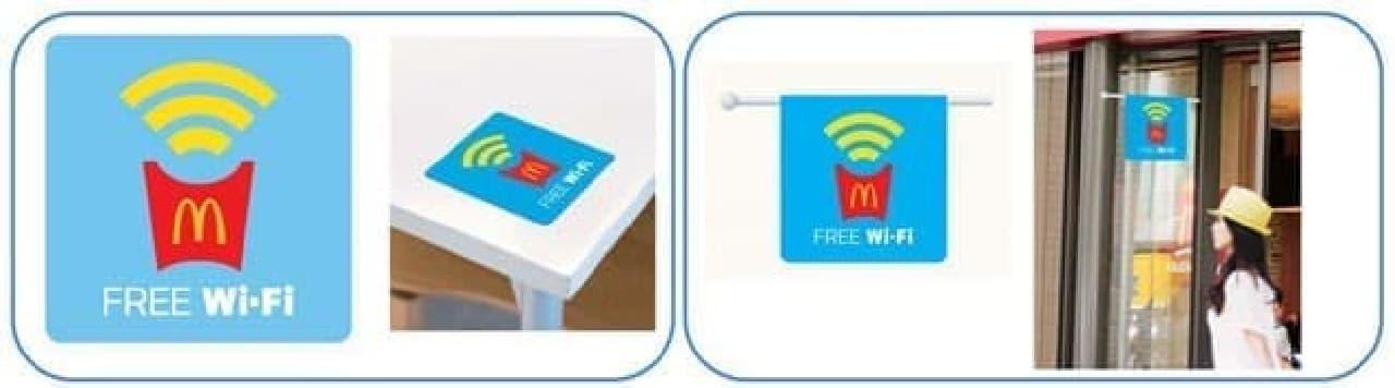 無料Wi-Fiの導入イメージ
