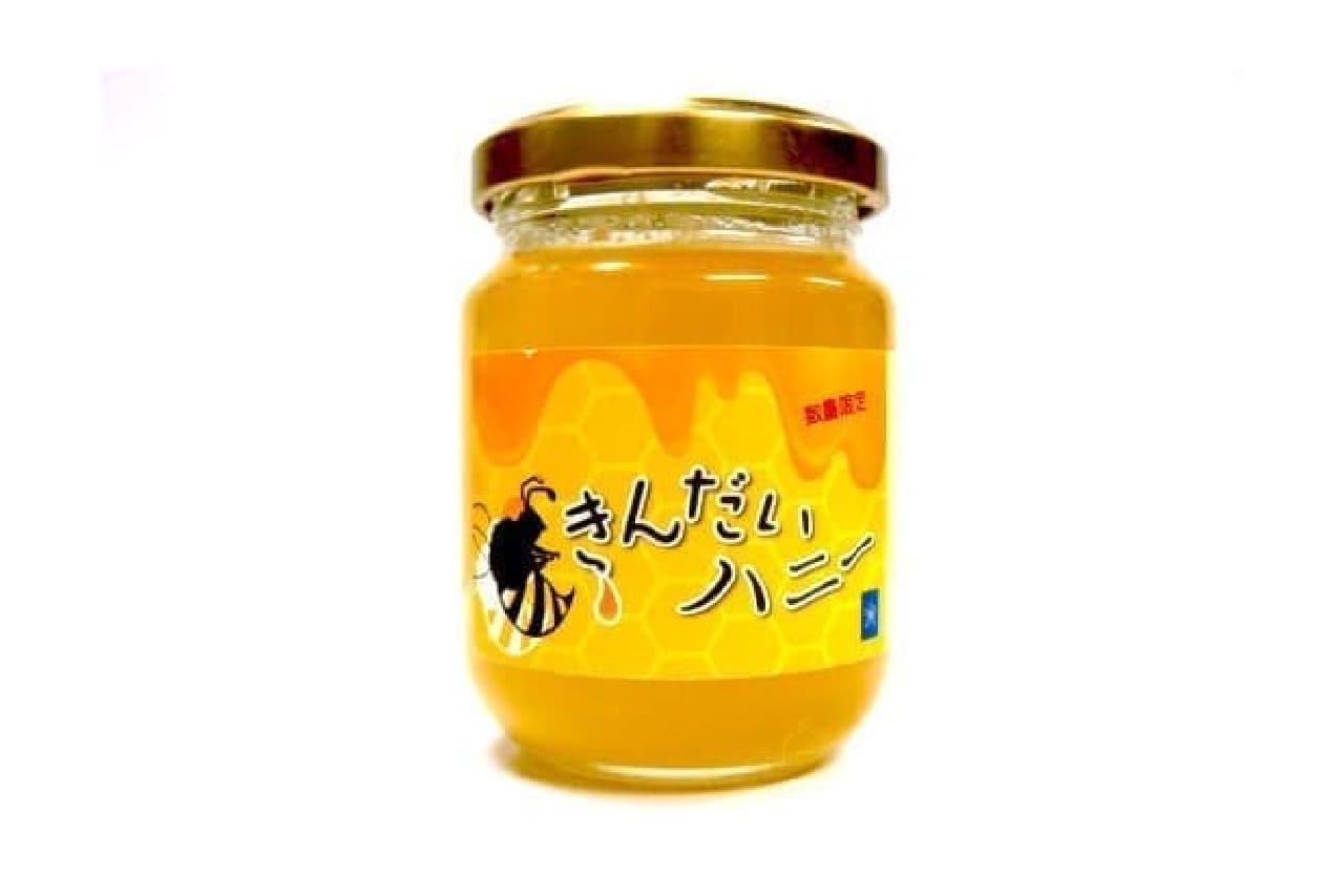 近大ハニーのハチミツ入り瓶