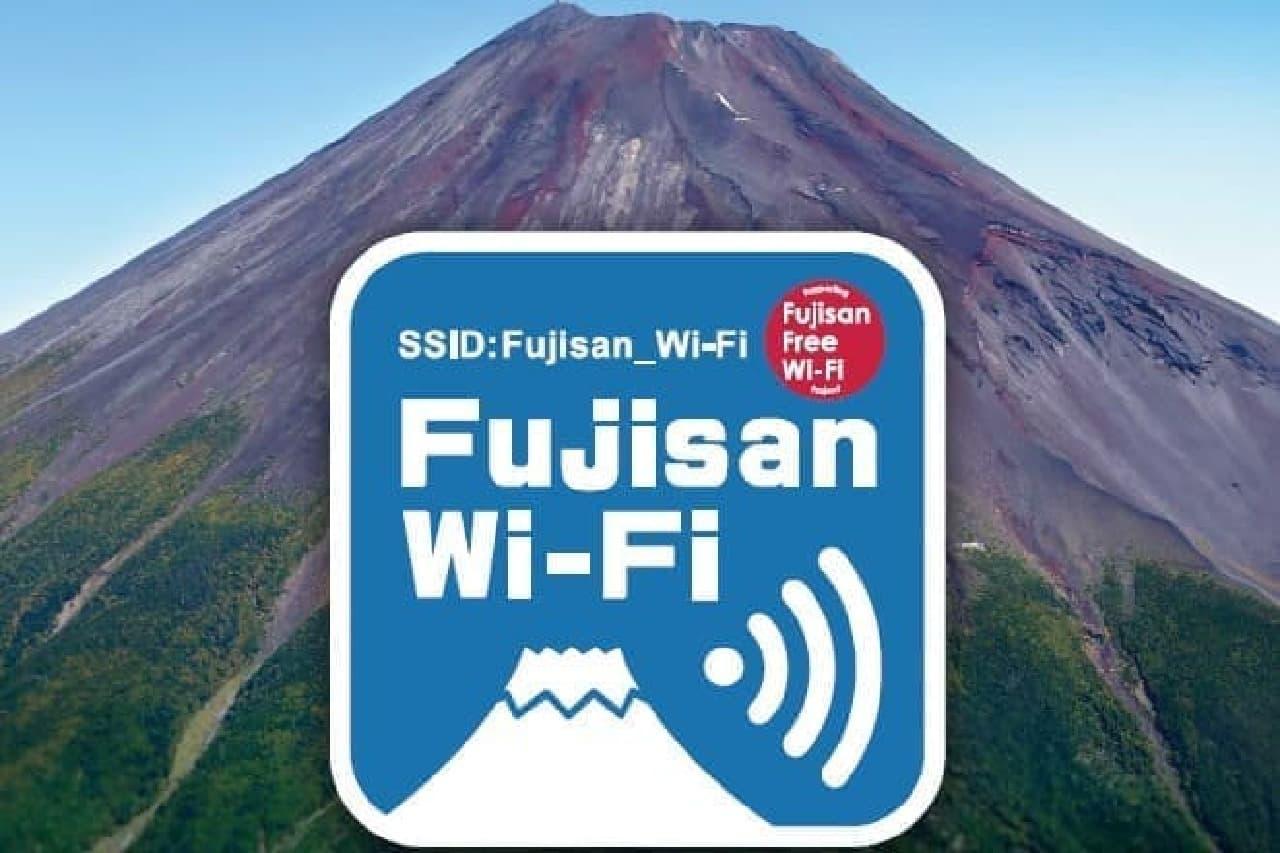 富士山のてっぺんにも無料W-iF