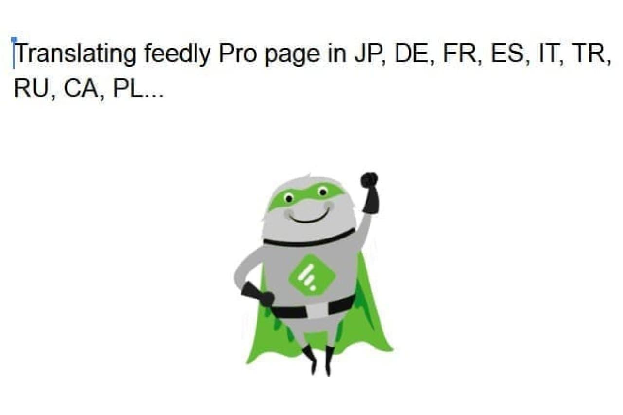 feedlyの多言語対応プロジェクト