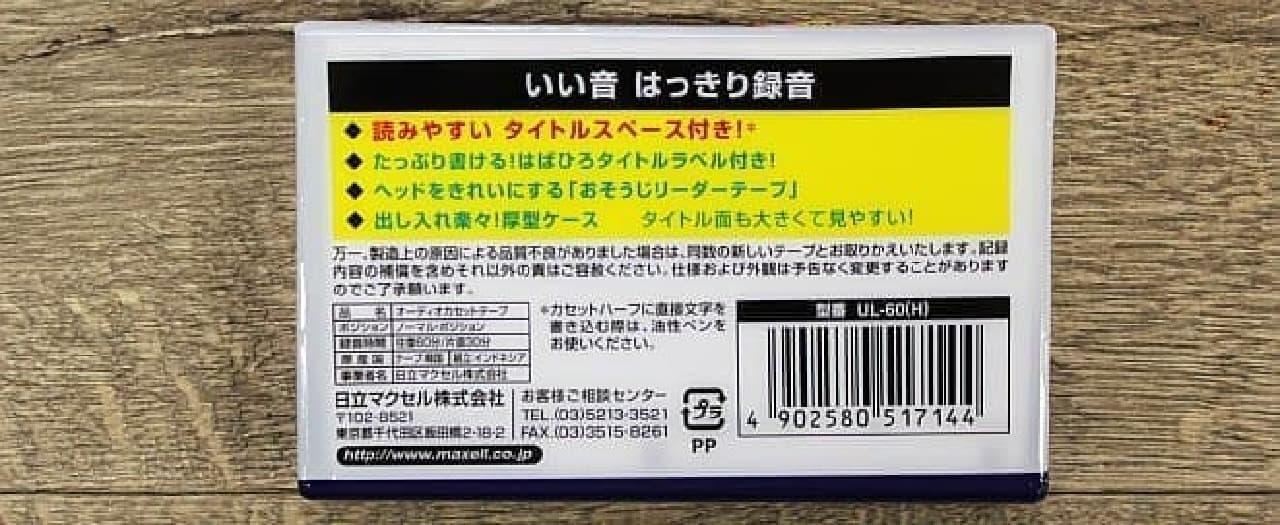 100円ショップセリアで購入できるカセットテープ(裏面)