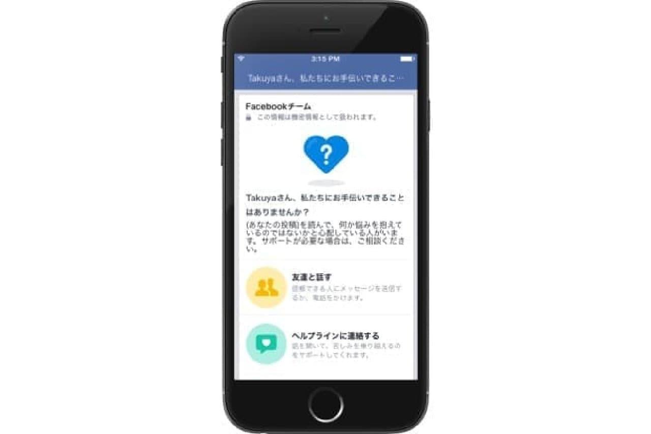 Facebook自殺防止ツール、友達の心配を告げる画面