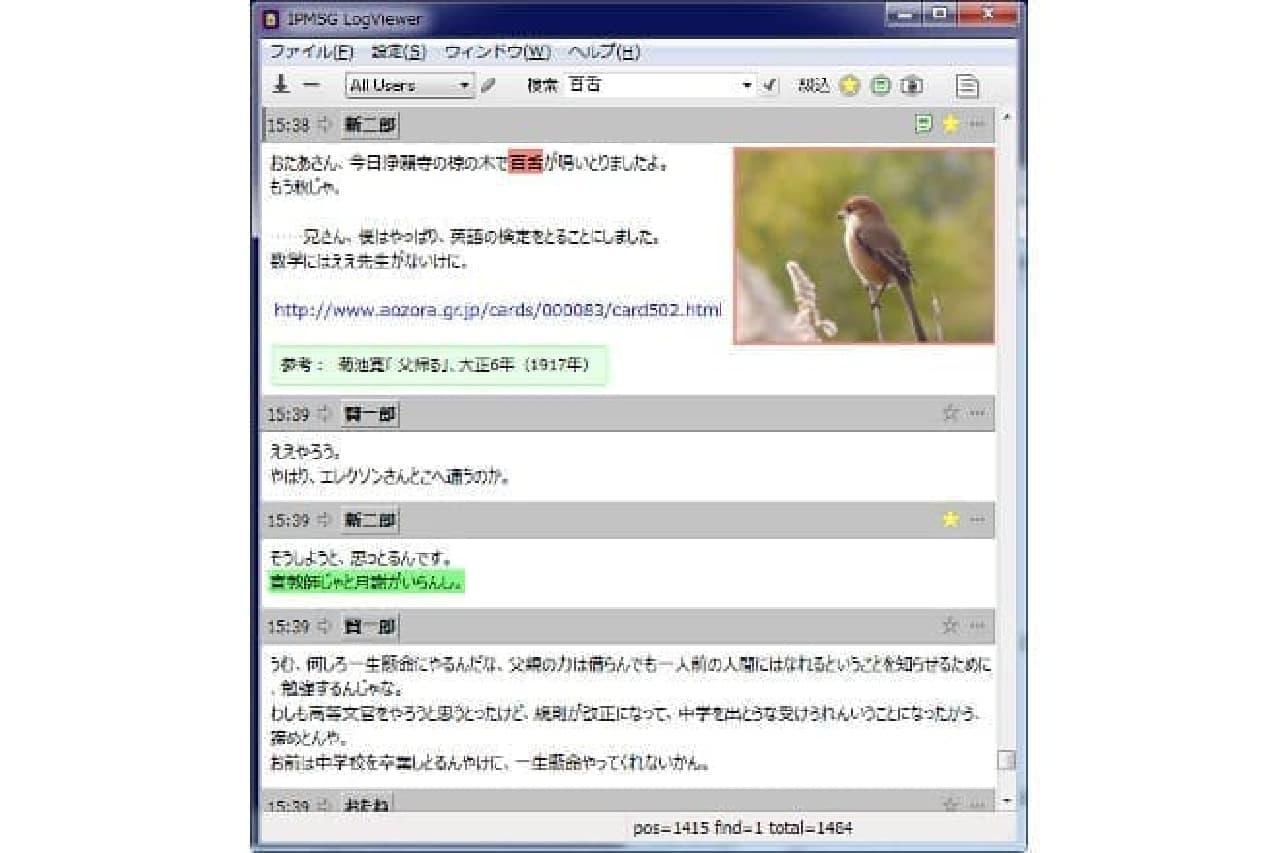 IP Messengerログビューワー画面