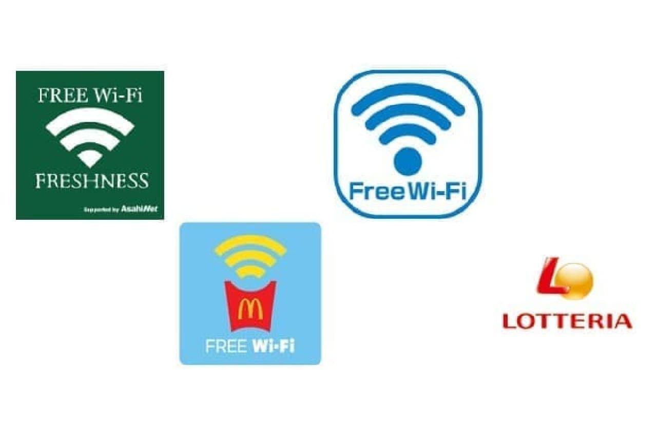 無料Wi-Fiが使えるハンバーガーチェーン
