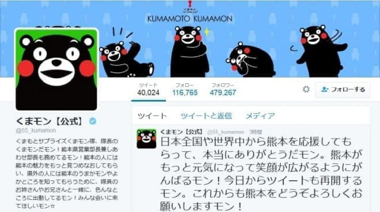 くまモンのTwitter