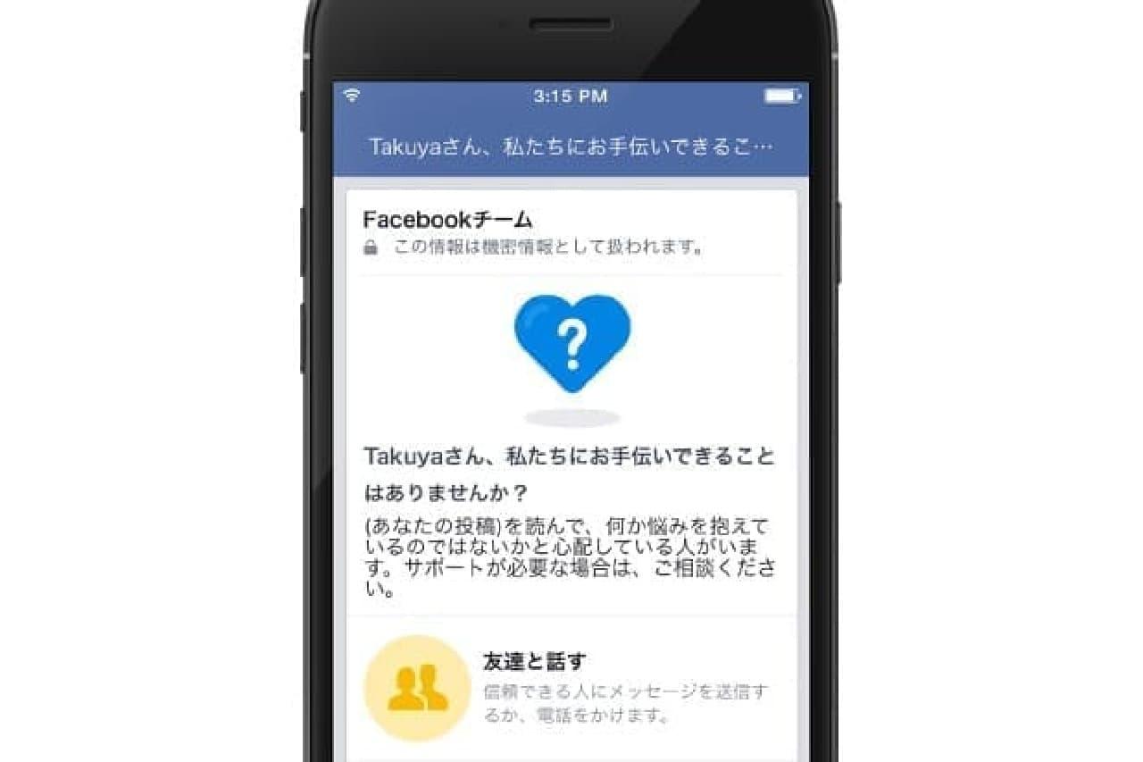 Facebook自殺防止ツール画面