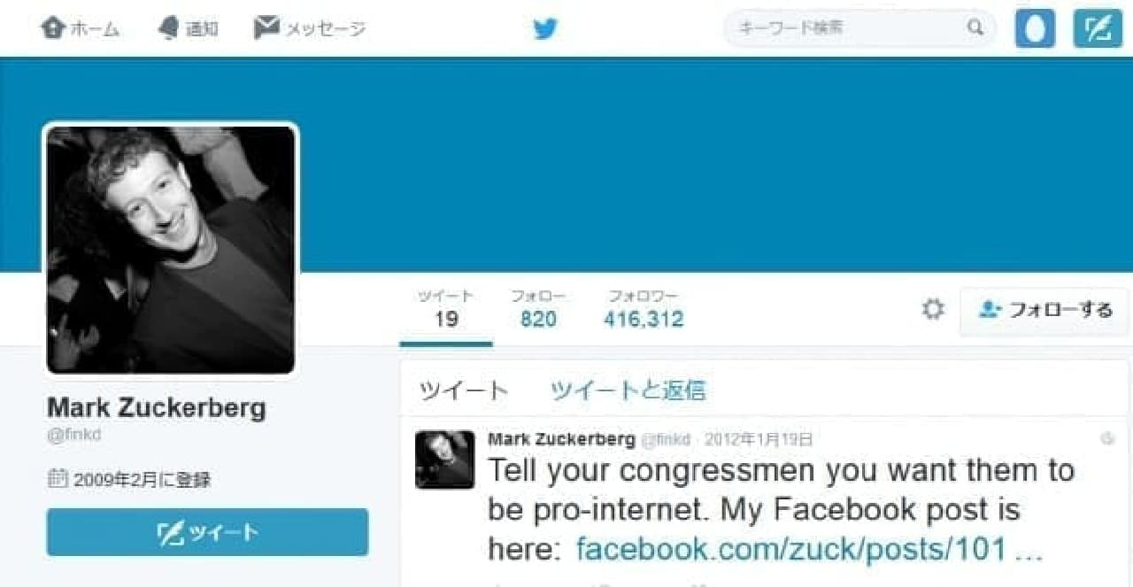 マーク・ザッカーバーグのTwitterスクリーンショット