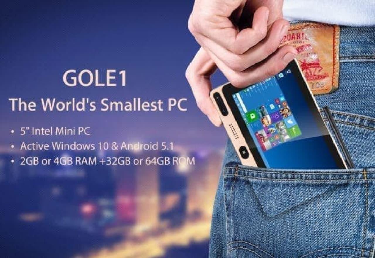 世界最小を謳うWindows 10 PC「Gole1」