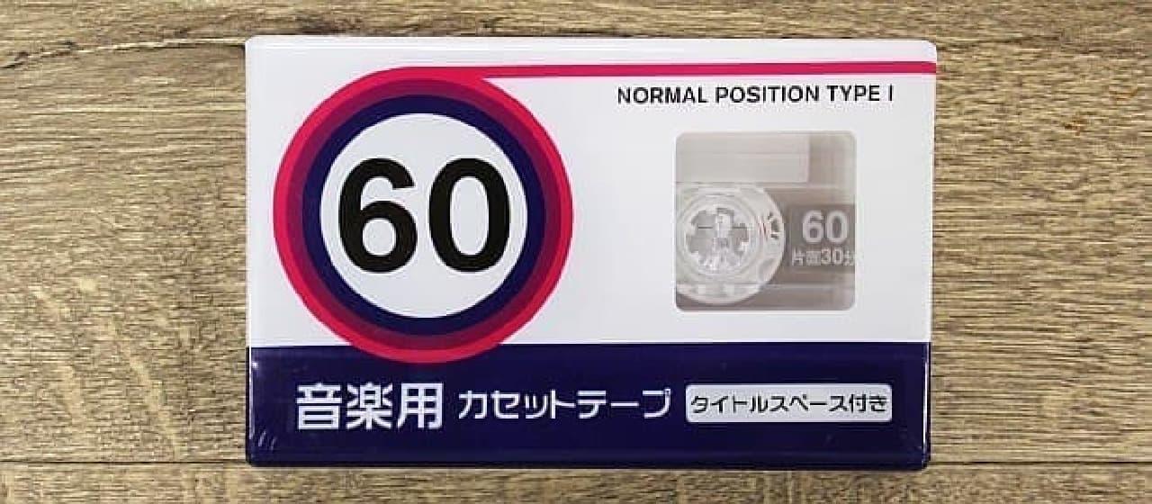 100円ショップセリアで購入できるカセットテープ