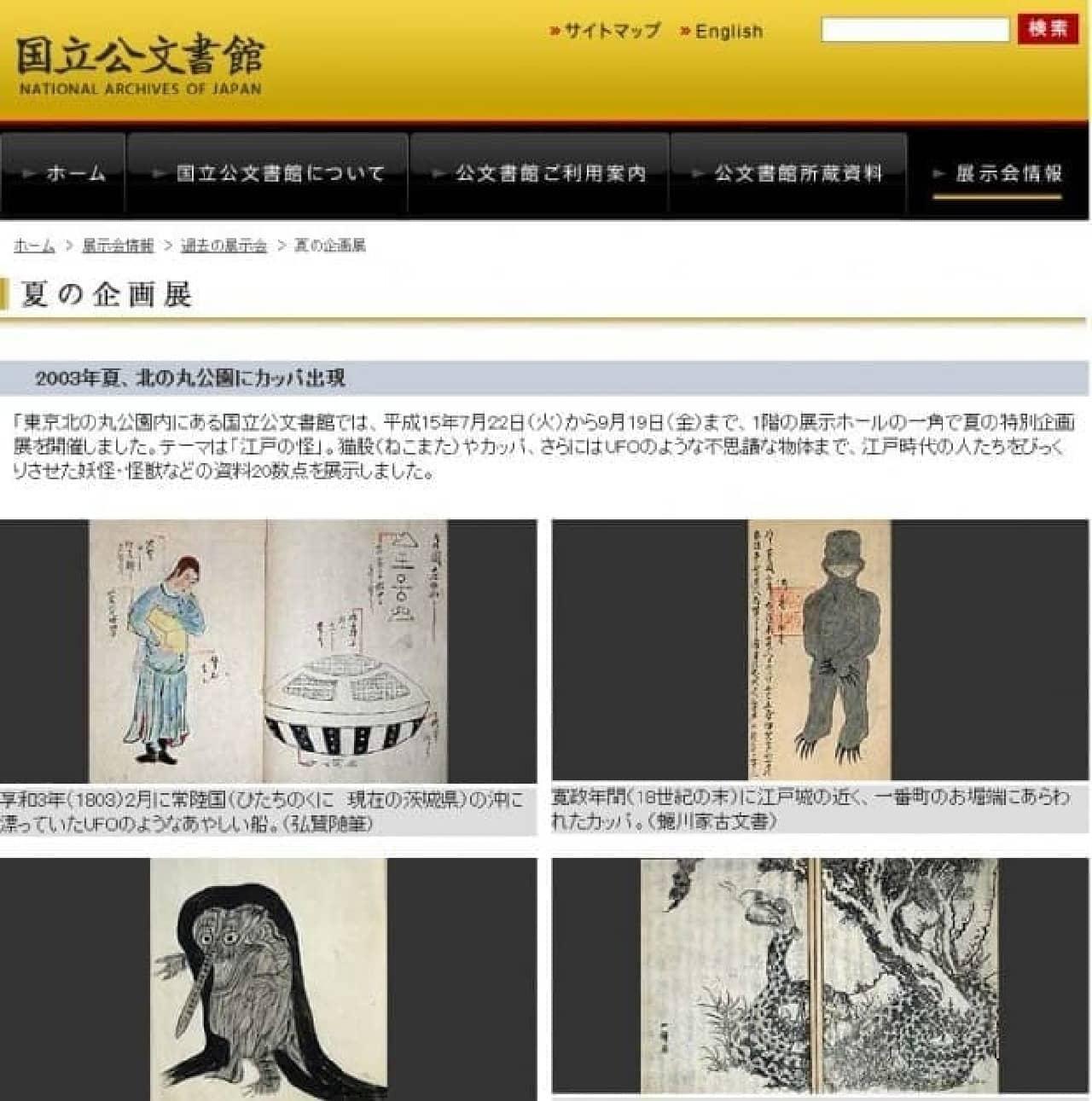 国立公文書館Webサイト「過去の展示会」アーカイブ
