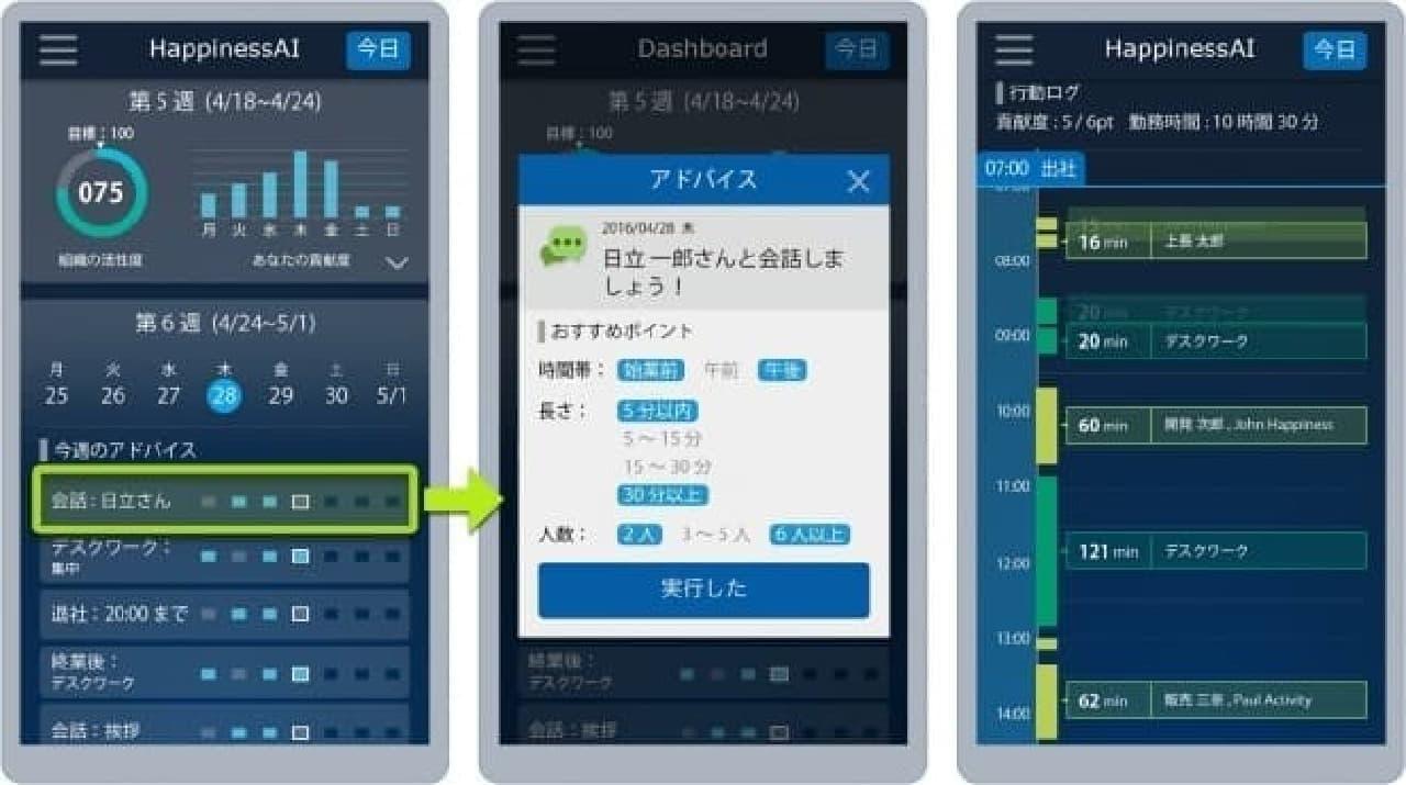 スマートフォンから助言を確認しているイメージ