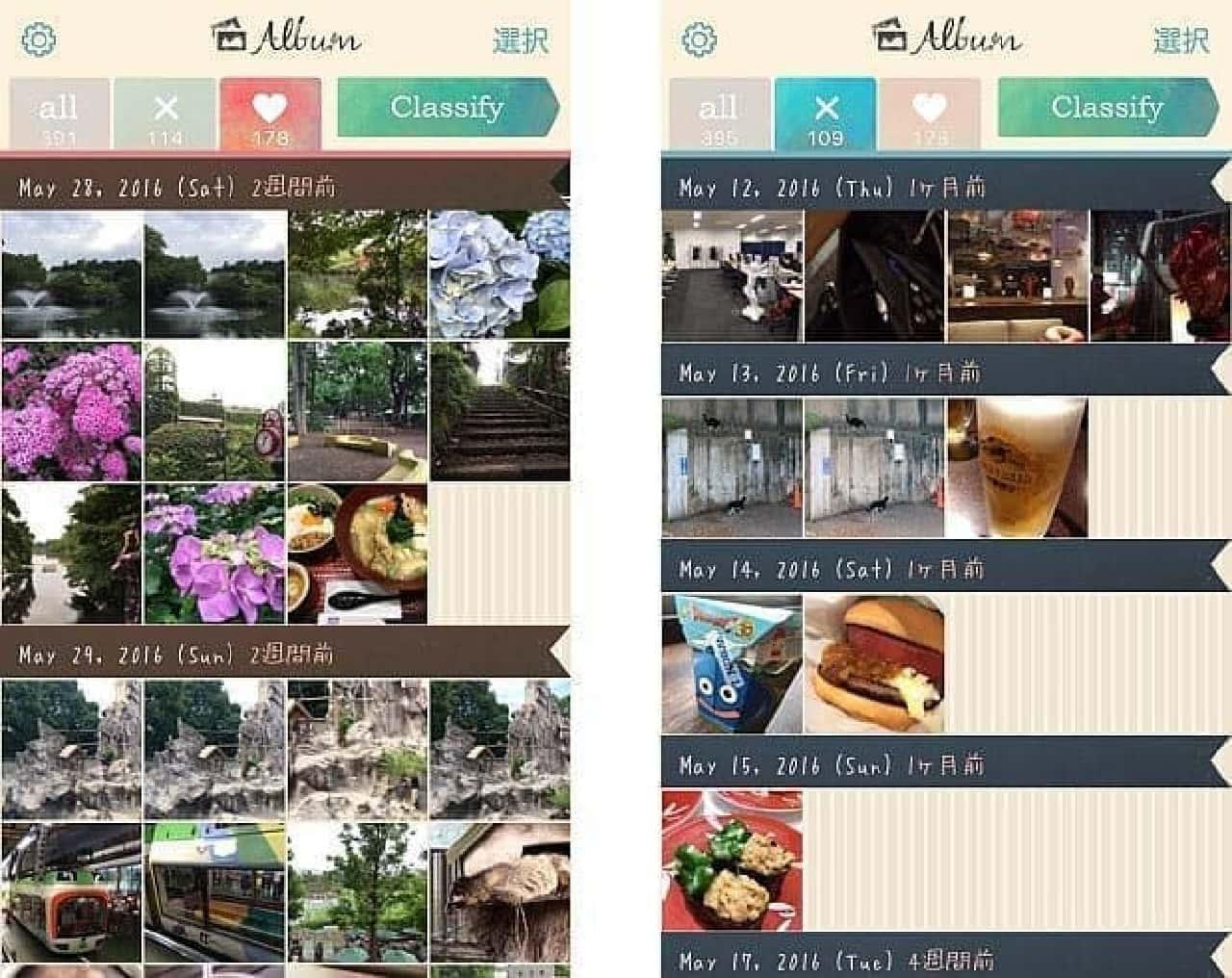 アルバム整理&写真コラージュ合成アプリ「eluv」