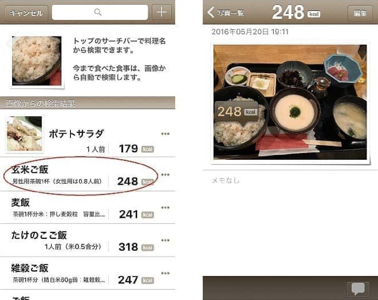 料理画像でカロリーを計算できるアプリ「FoodLog」