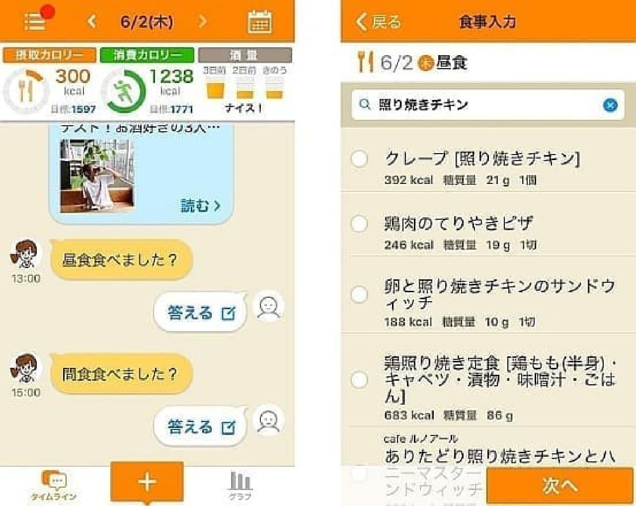 スマホアプリ「KIRIN お酒と食事の健康サポーター」