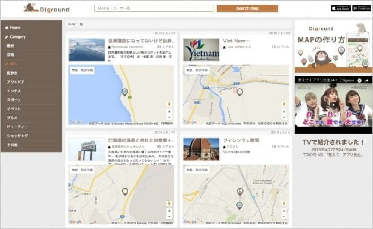 Diground.comのトップページ