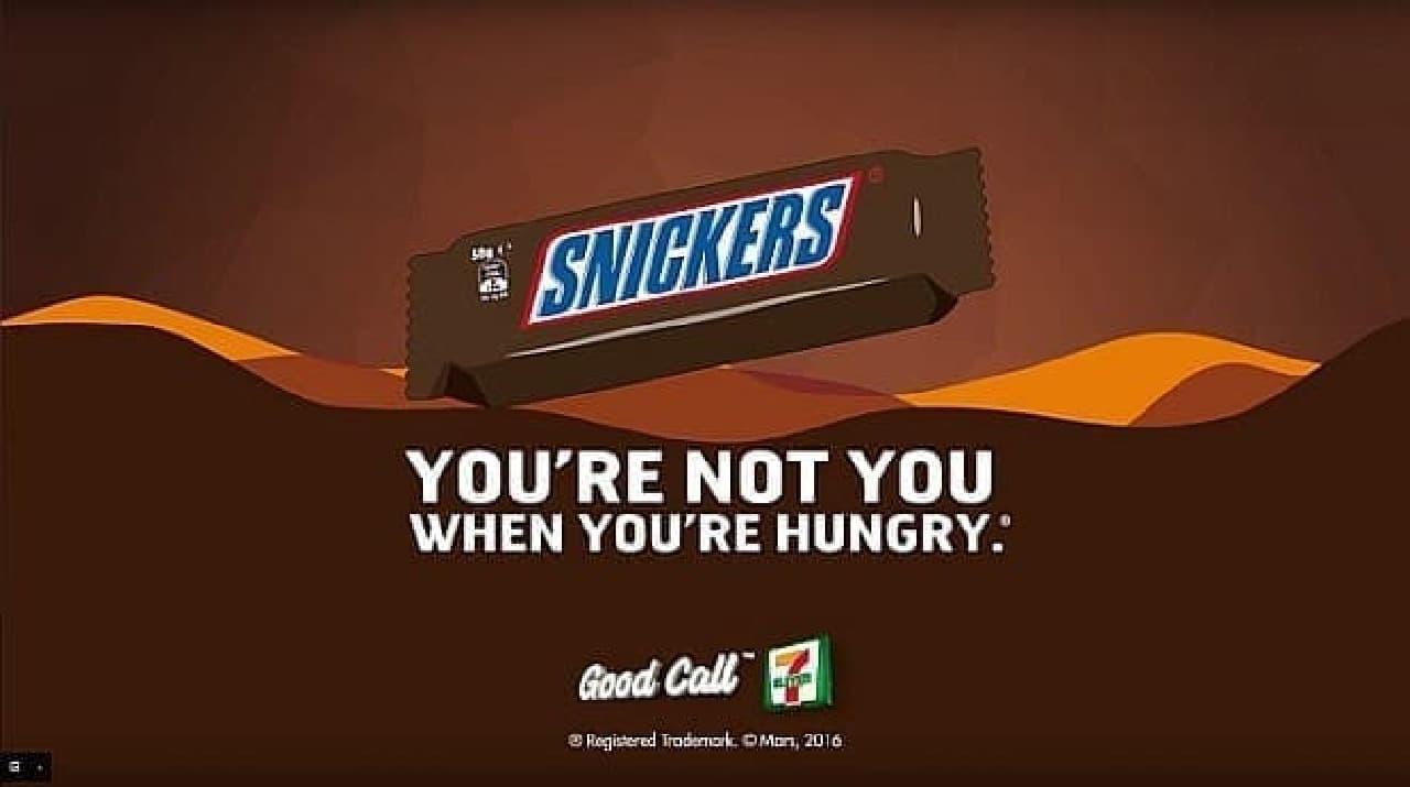 スニッカーズのキャンペーン「Hungerithm」