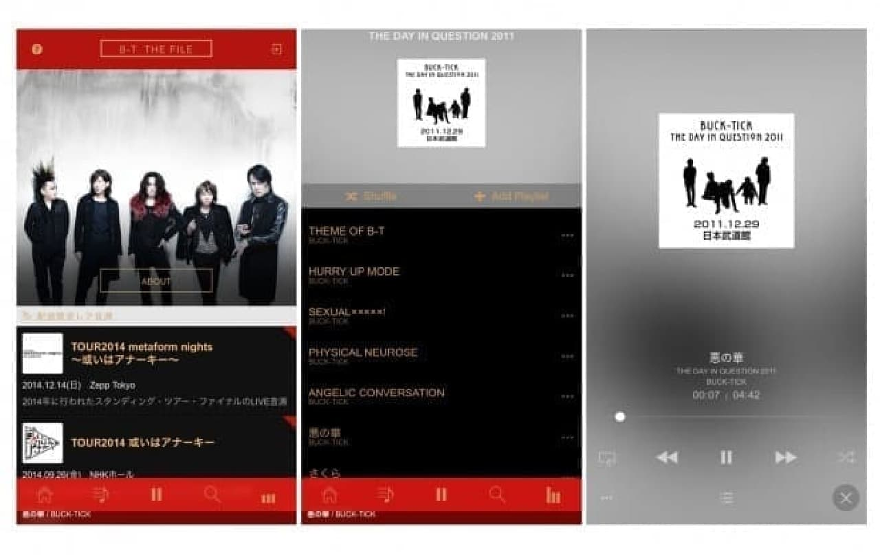 音楽聴き放題サービスの操作画面