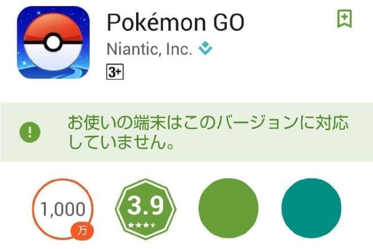 ポケモンGOのスクリーンショット