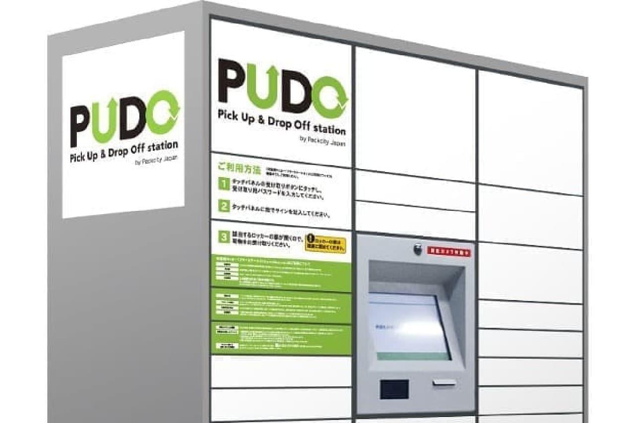 宅配ロッカー「PUDO」のイメージ