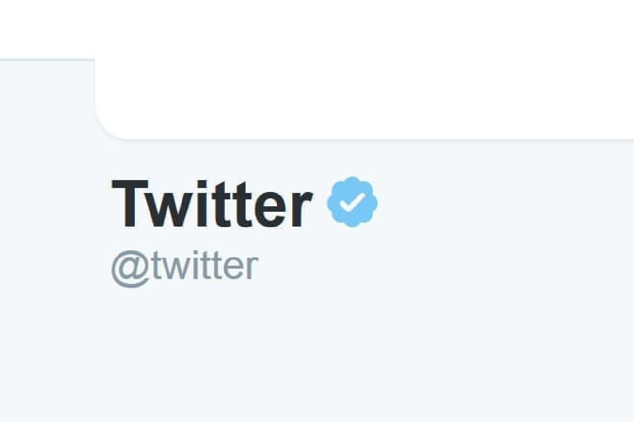 Twitterの認証済みアカウント