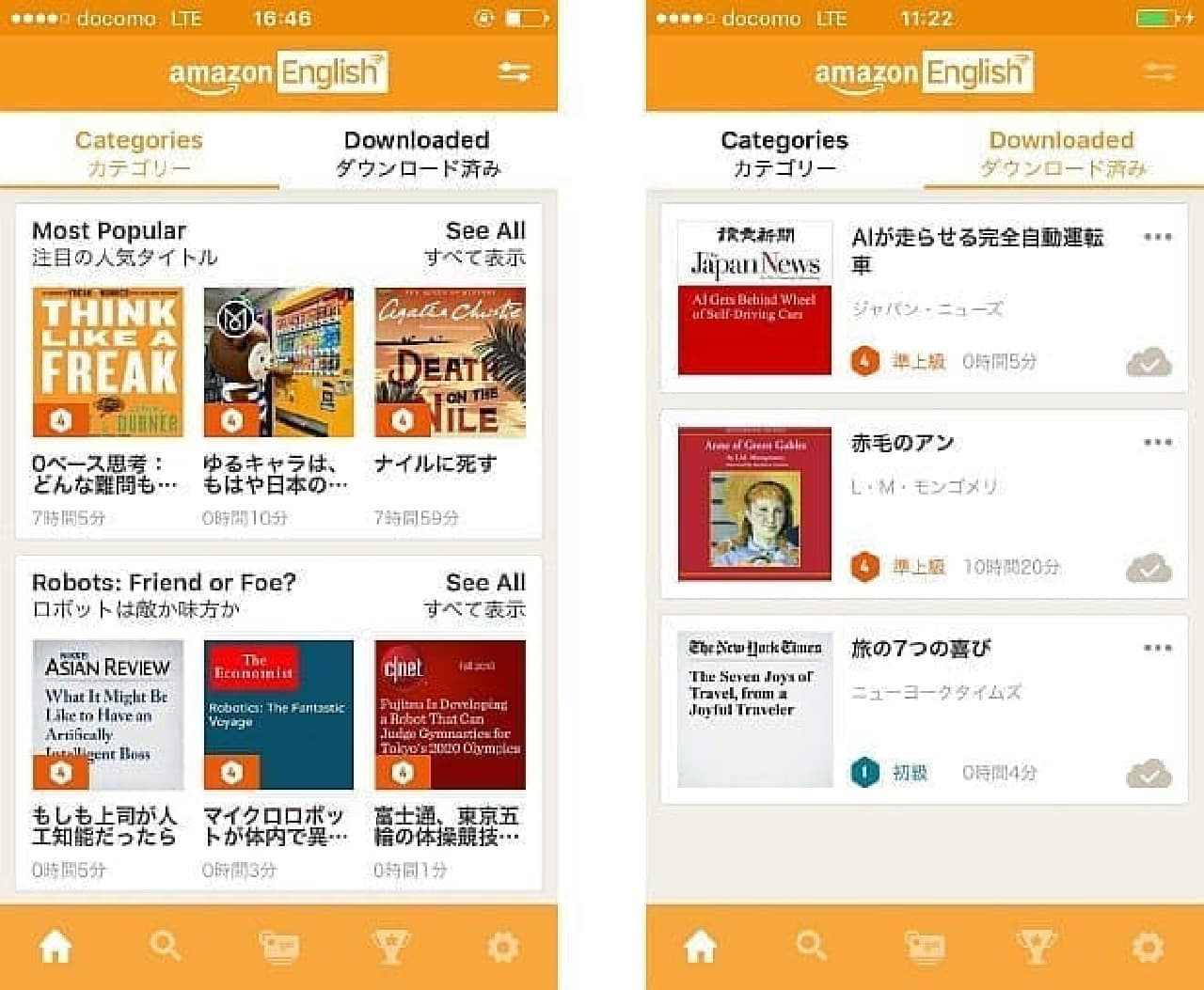 英語学習アプリ「Amazon English」