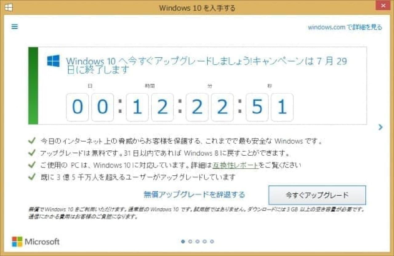 Windows 10アップグレード画面