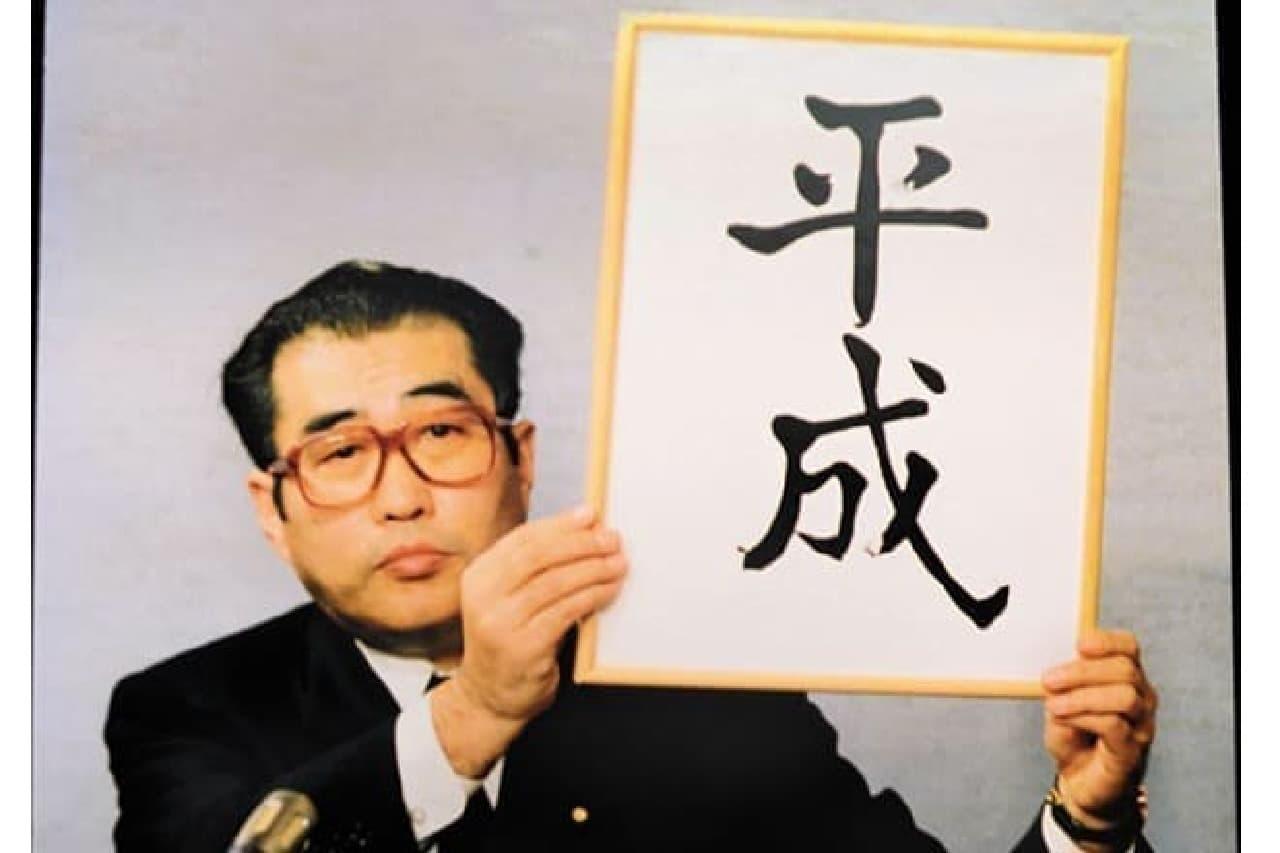 平成おじさんこと故・小渕恵三氏