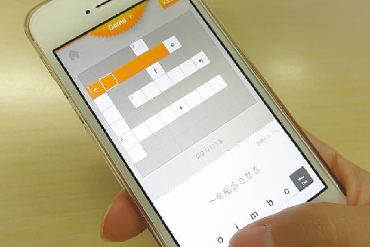 アプリ「英単語パズル キクタンFree」
