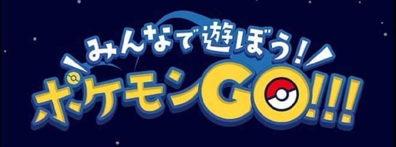 ヤフーの特集ページ「みんなで遊ぼう! ポケモンGO!!!」