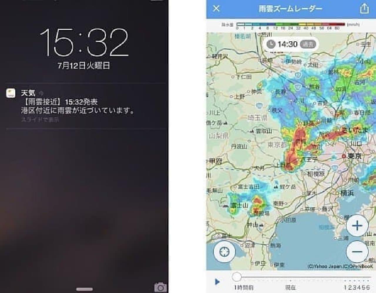 「Yahoo!天気」アプリ