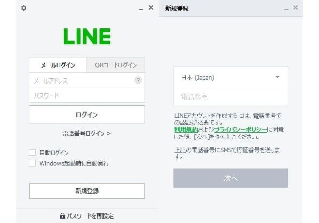 PC版LINEのスクリーンショット