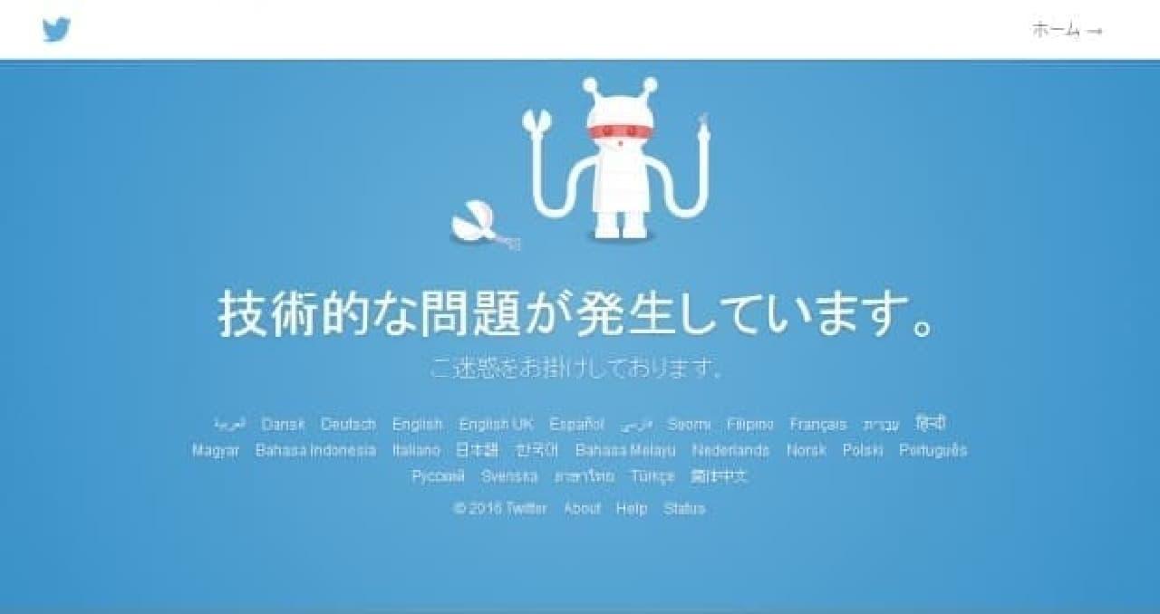 Twitterのエラー画面