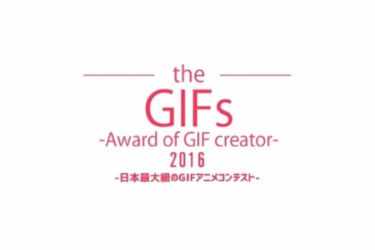 GIFアニメのコンテスト