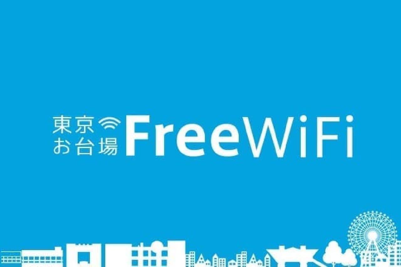 東京お台場FreeWi-Fi