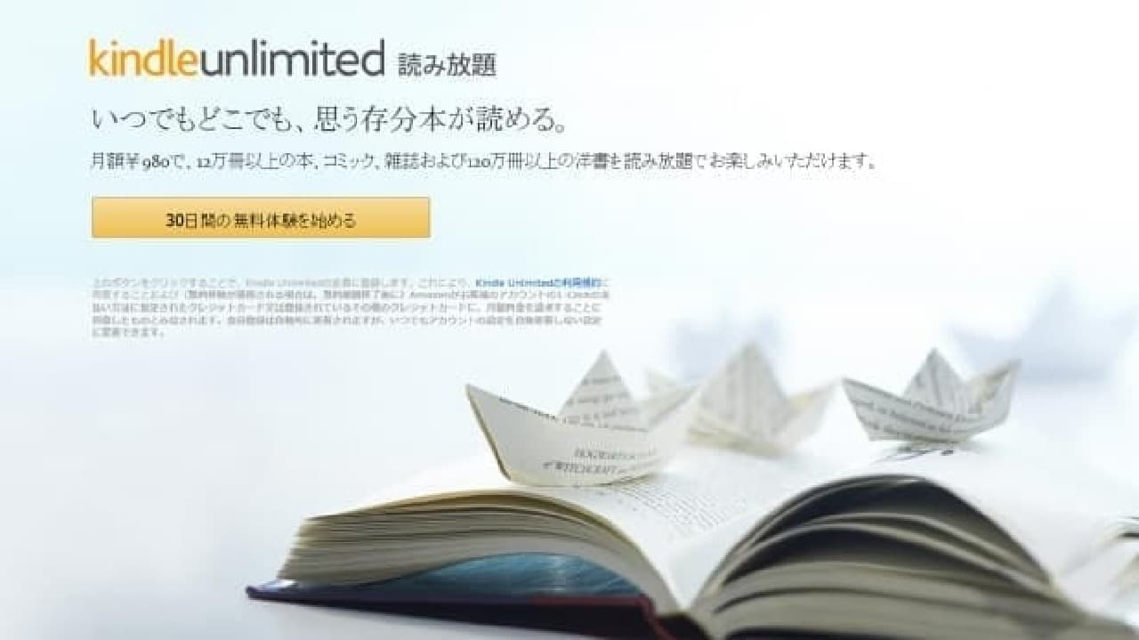 Kindle Unlimitedのスクリーンショット