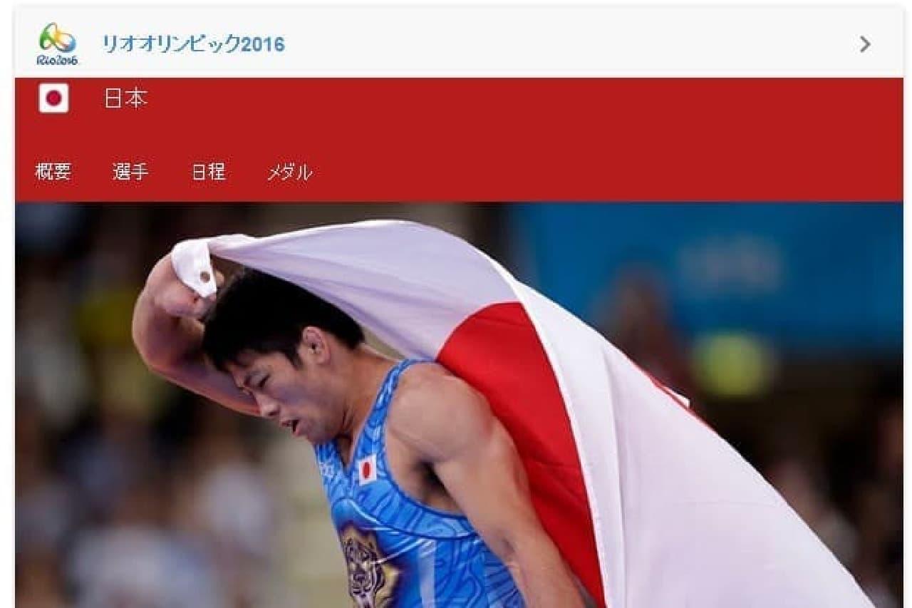 日本代表のスクリーンショット