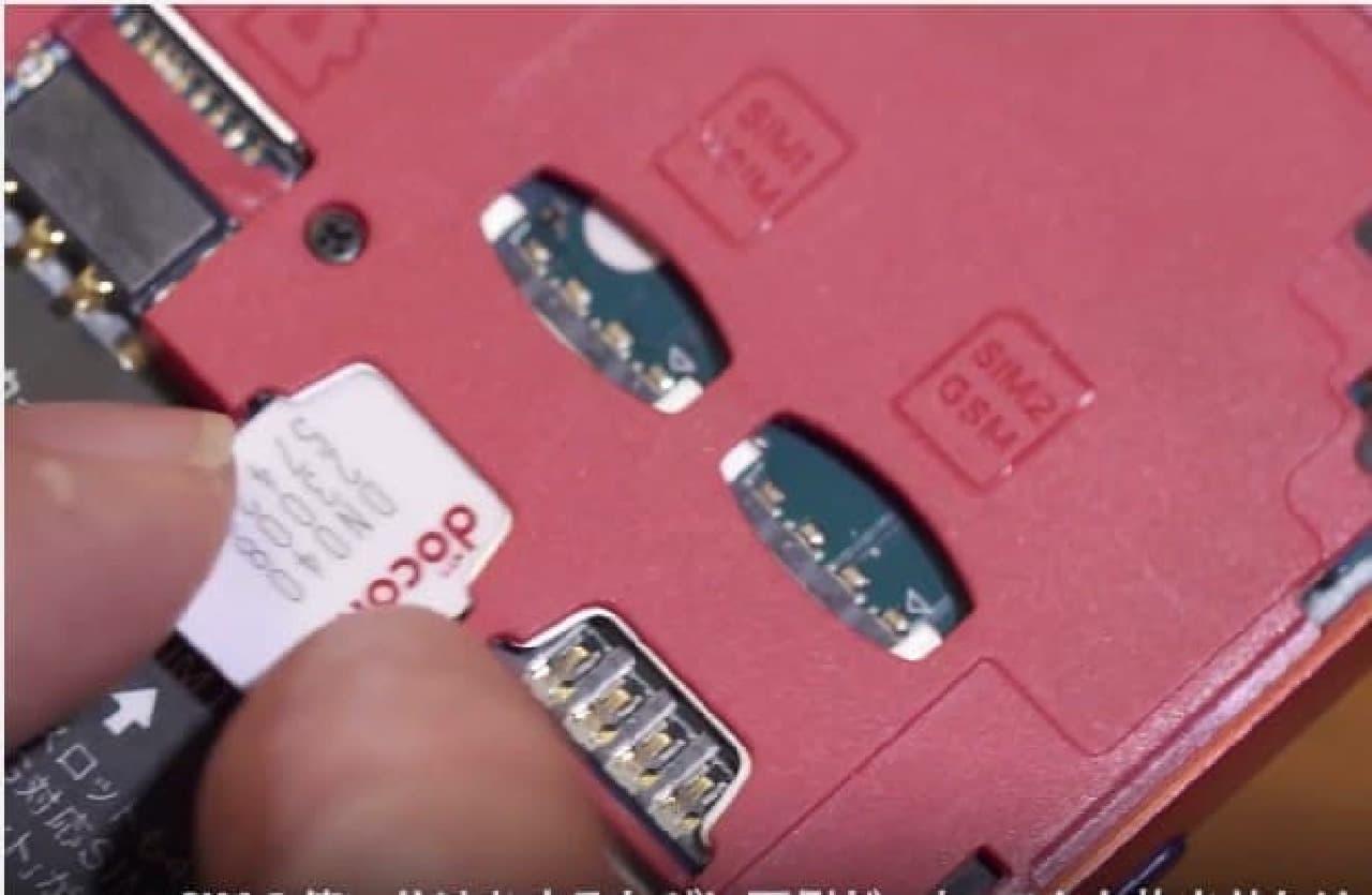 SIMカードの差し替え画像