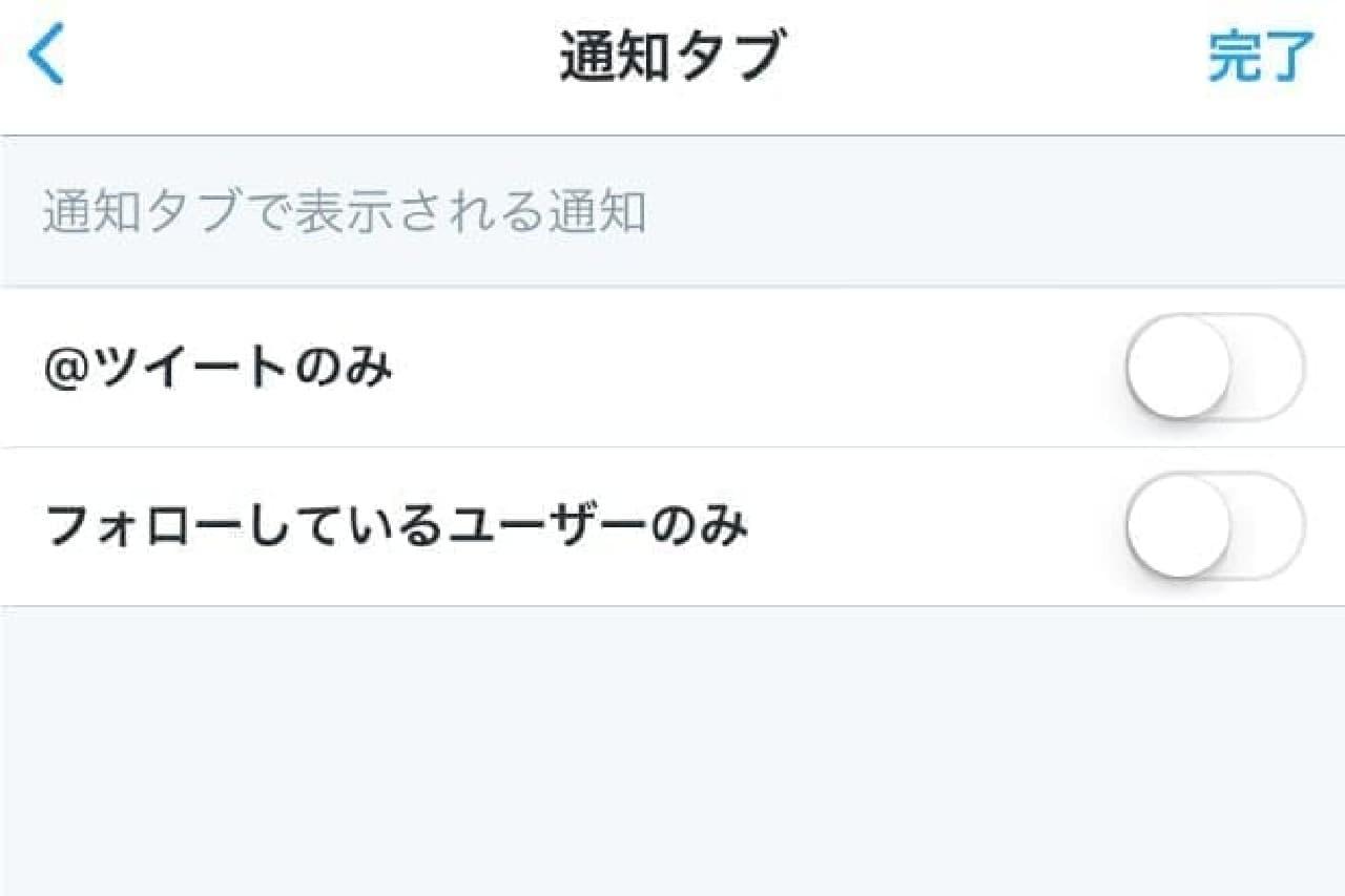 Twitterの新機能画面