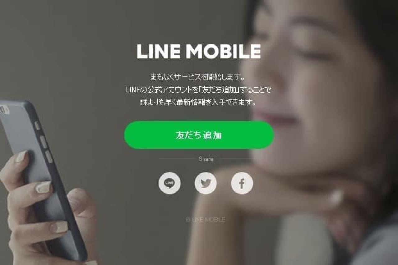 LINEモバイルのティザーサイトスクリーンショット