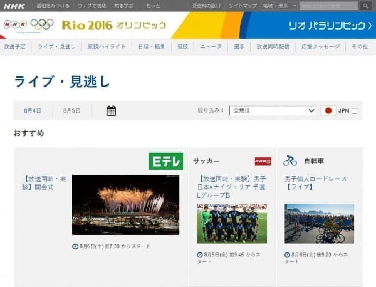 NHKの特設サイトスクリーンショット