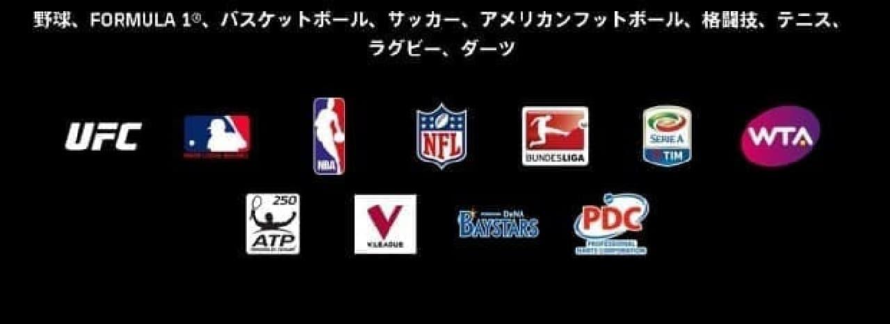 視聴できるスポーツ色々