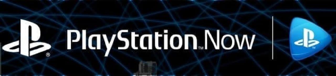 PlayStation Nowのビジュアル