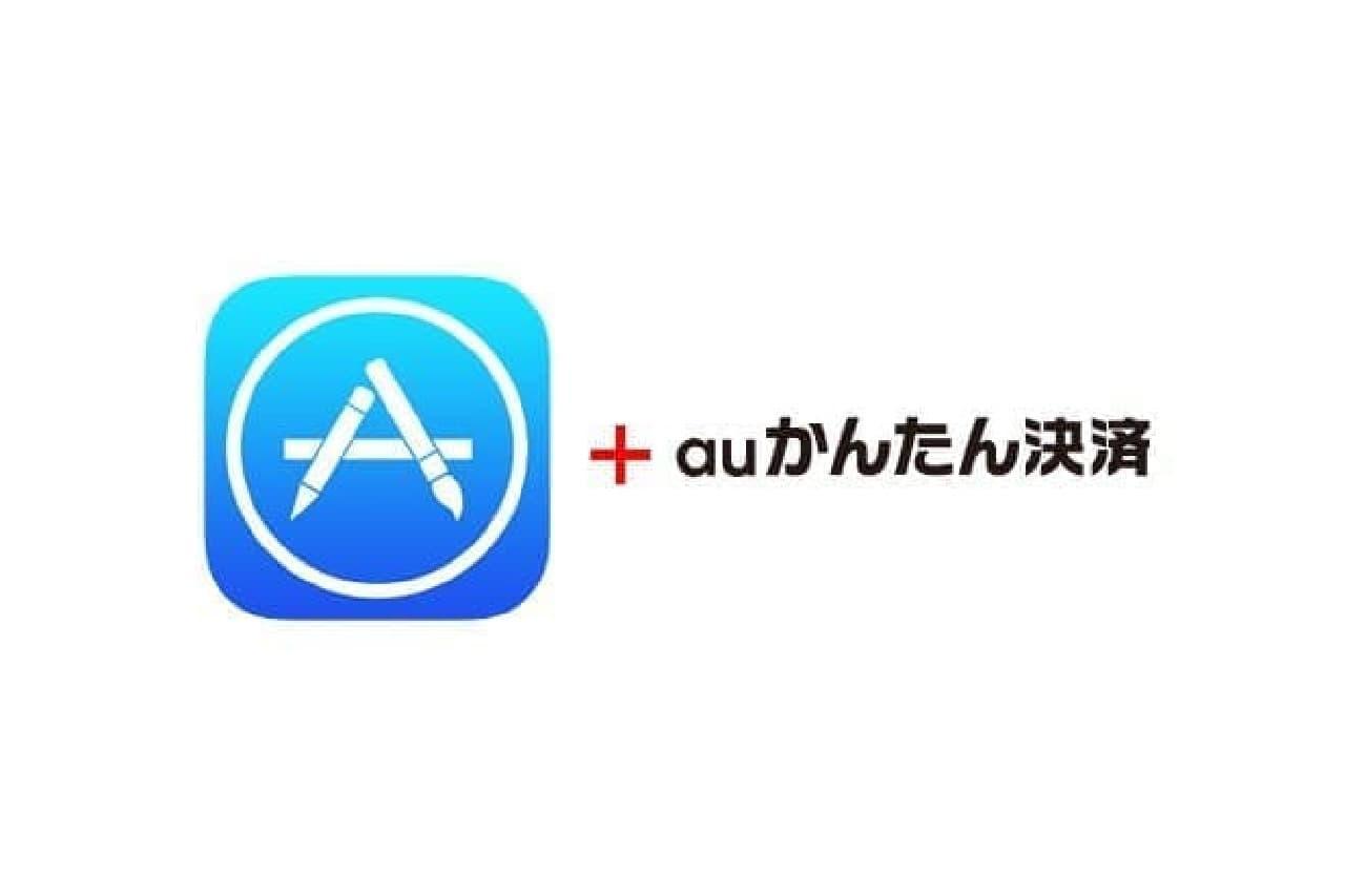 App Storeとauかんたん決済のロゴ