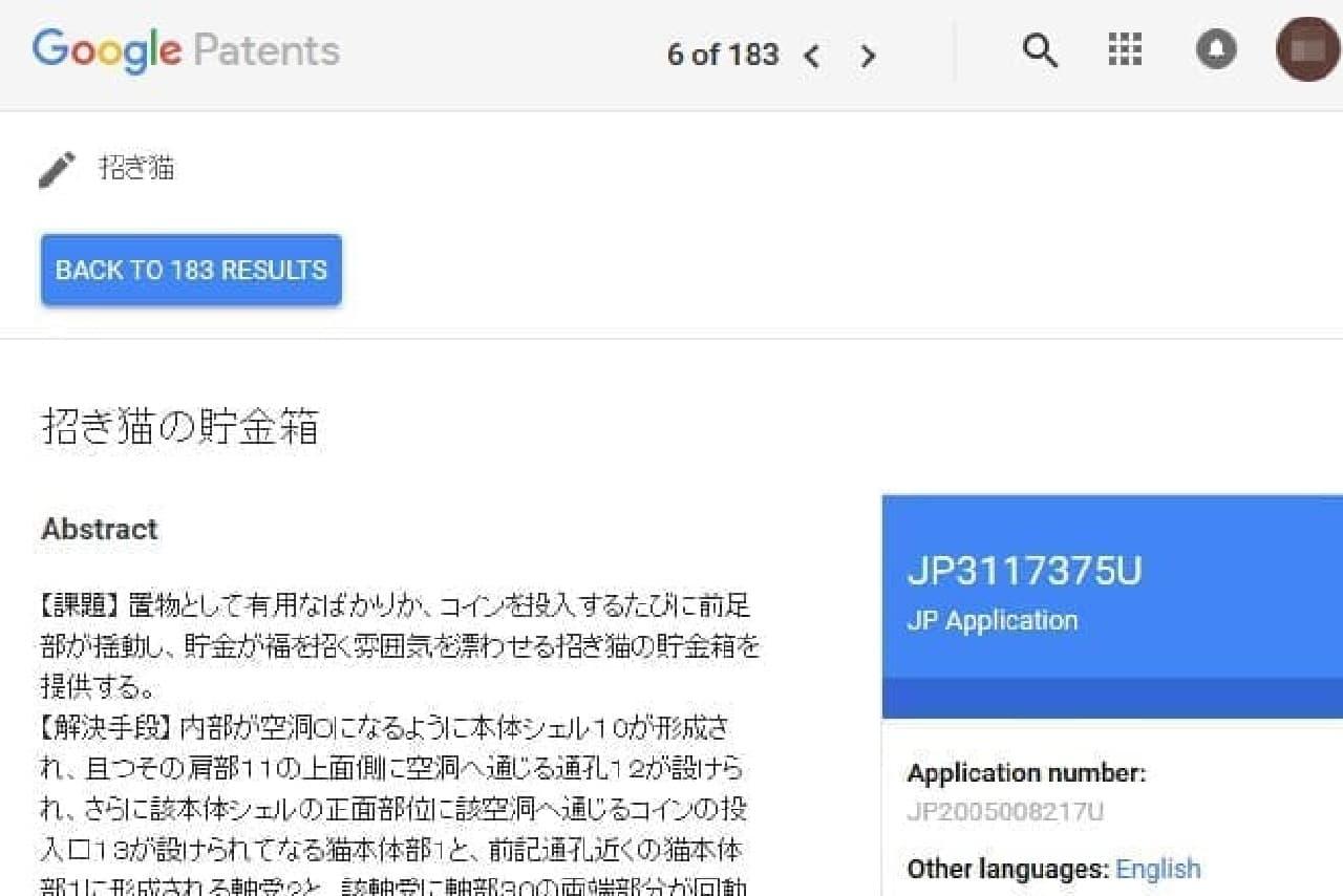 Google Patentst検索結果の一例