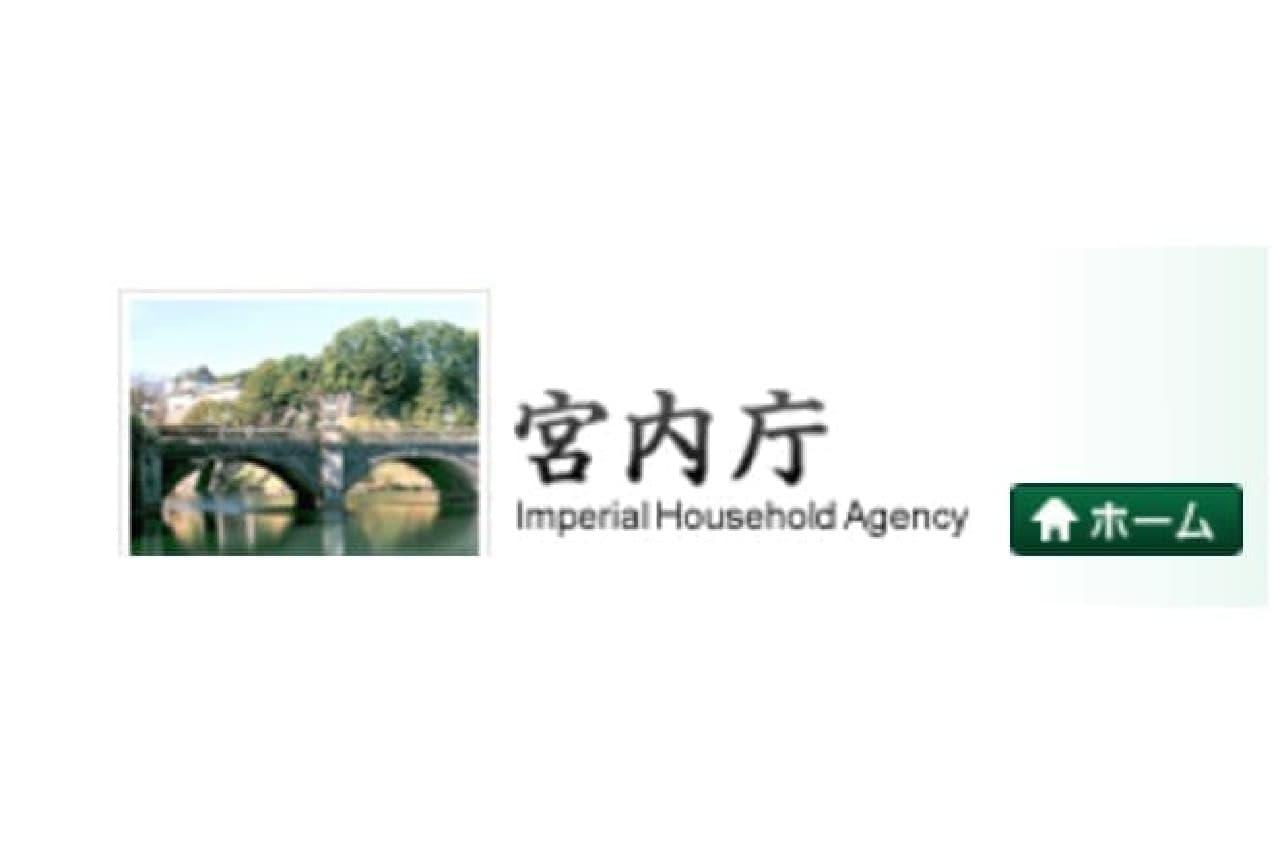宮内庁のロゴ画像