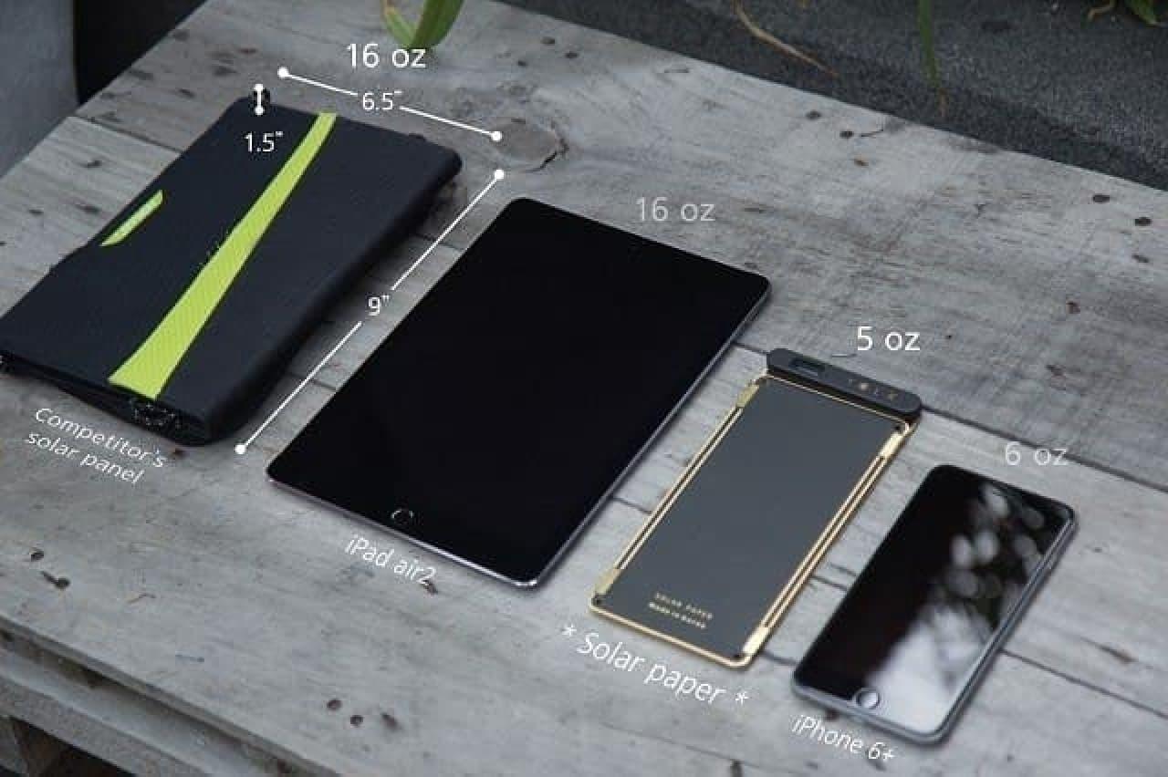 ソーラー充電器とのサイズ比較一覧