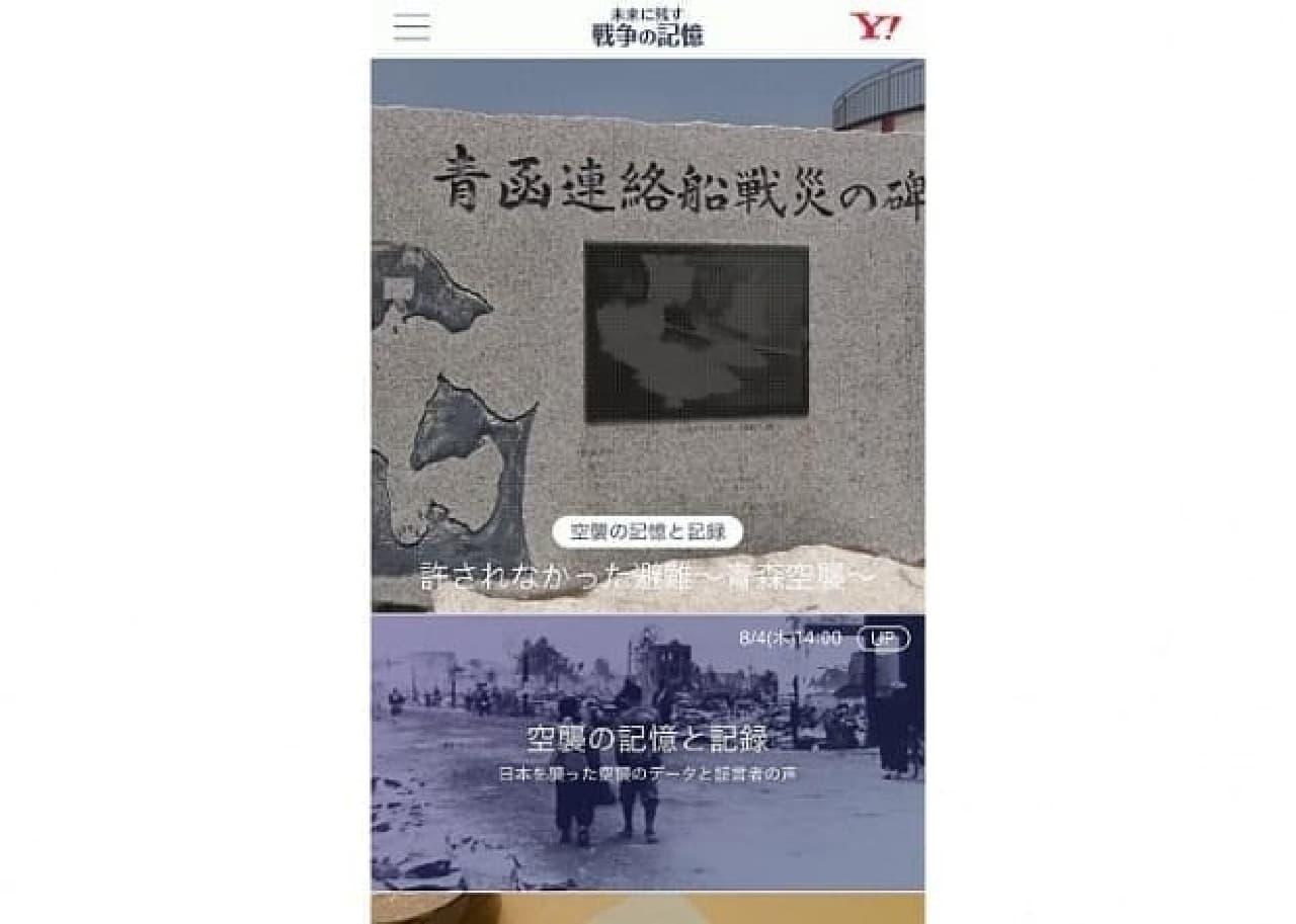 ヤフー「未来に残す 戦争の記憶」プロジェクト