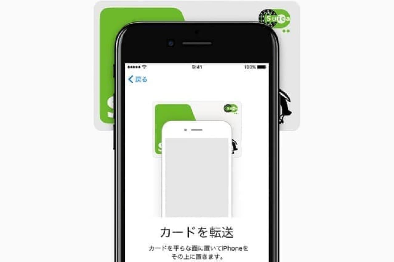 iPhone 7とSuicaカード