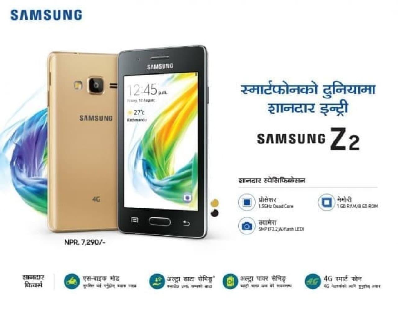 ネパールのTizen広告