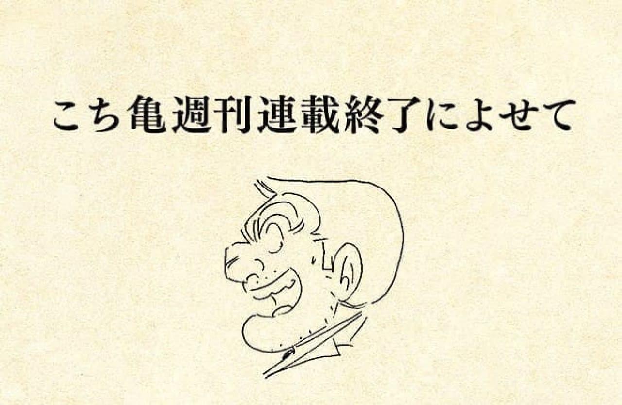 こち亀の作者コメント